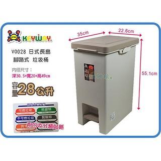 台灣製 KEYWAY VO028 長島踏式垃圾桶 腳踏式 紙林 掀蓋式資源回收桶 附蓋 28L 臺南市