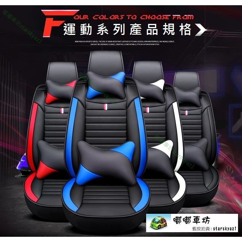 【台灣現貨】豐田 運動系列汽車椅套 FJ Cruiser Corona Corolla 通用型 四季座套
