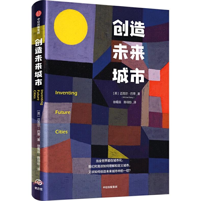 《中信出版社》創造未來城市(簡體書)[65折]