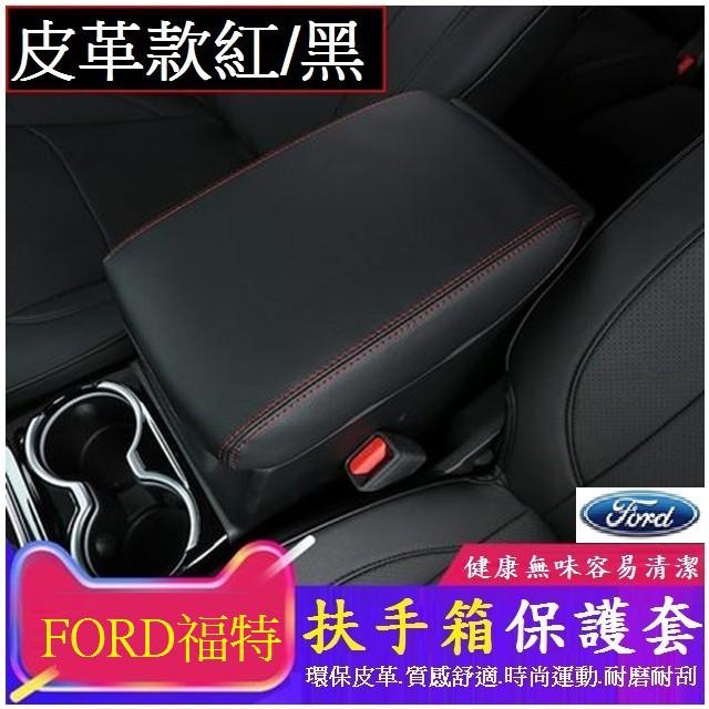 FORD 福特 Focus  Kuga  Escort  扶手箱皮套 中央扶手箱垫 保護套