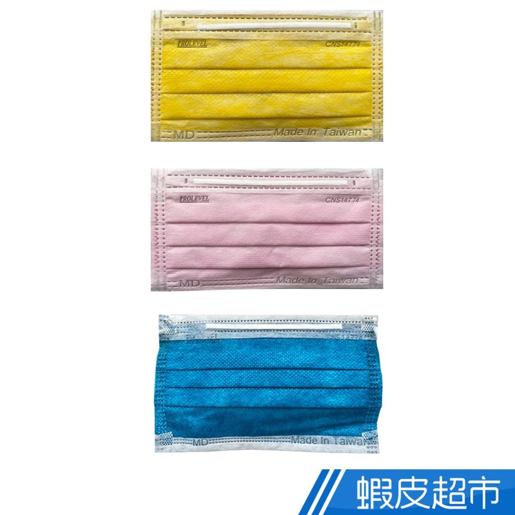 台灣優紙 兒童醫療口罩50入/盒 粉色/黃色/牛仔藍 廠商直送 現貨