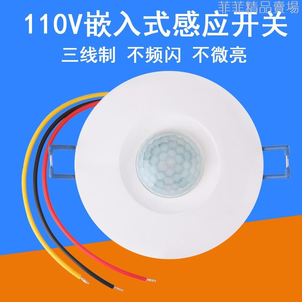 感應開關嵌入式110V 三線大功率人體紅外線感應開關 LED燈感應器/🌸菲菲精品賣場