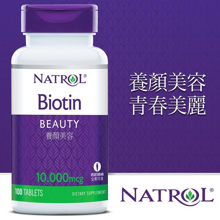 COSTCO Natrol 納妥 生物素 Biotin 100錠  115609 全素可食 有效期:2022.02之後
