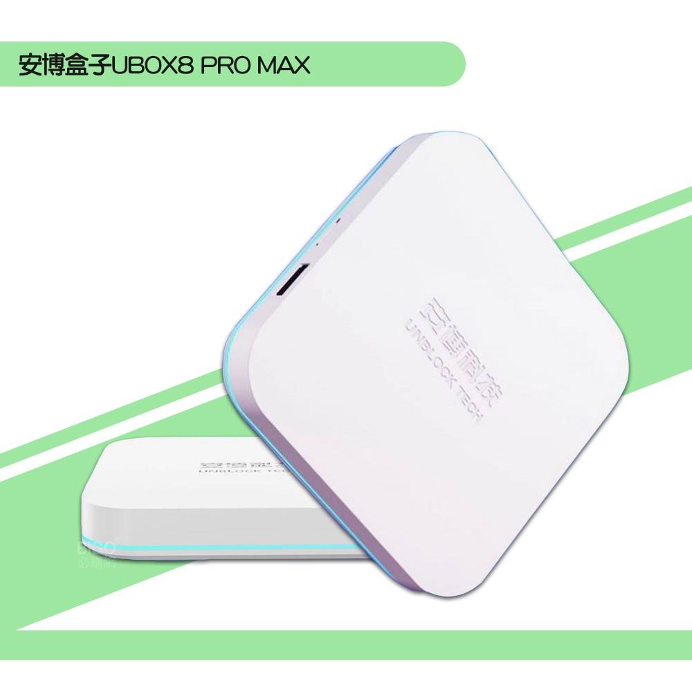【智能生活-2020新商品】安博盒子UBOX8 PRO MAX 第八代 官方公司貨 電視收看 電視配件 6K畫質 多媒體