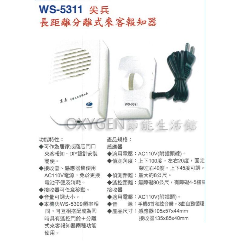 【伍星】WS-5311 尖兵 長距離 分離式 來客報知器 單電壓 110V 迎賓鈴 附插頭線 8曲和弦音樂