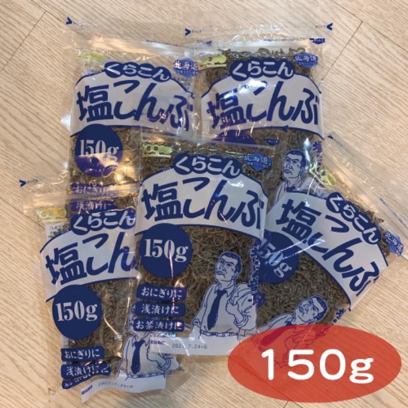 🍎現貨🍎日本 鹽部長 鹽昆布 150g 北海道鹽昆布 塩昆布 昆布絲 健康炊飯 高湯 煮湯 炒菜