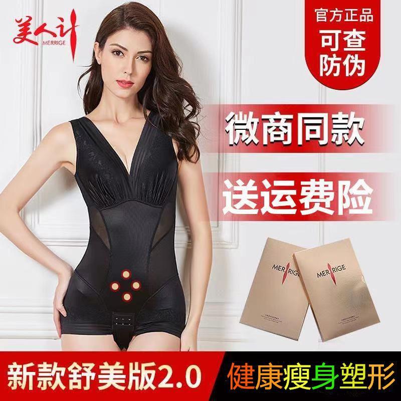 塑身衣 連體衣 美人計新款2.0塑身內衣正品產后收腹提臀束腰塑形美體塑身減肥衣
