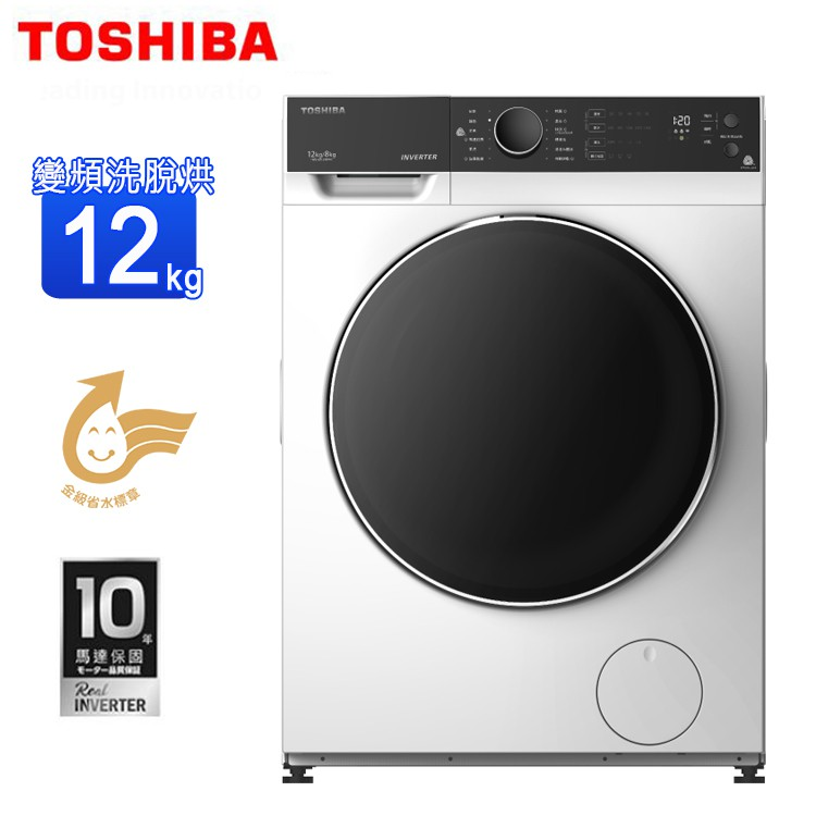TOSHIBA東芝12公斤變頻洗脫烘滾筒洗衣機 TWD-BJ130M4G~含基本安裝+舊機回收