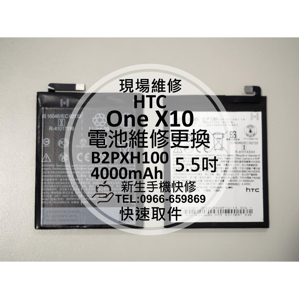 【新生手機快修】HTC One X10 全新內置電池 X10u 4000mAh 膨脹衰退 B2PXH100 現場維修更換
