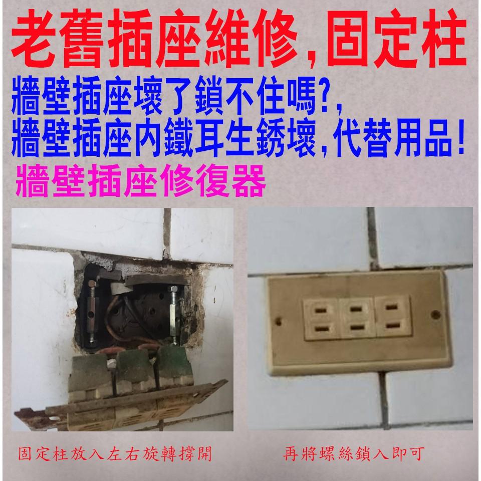 暗盒修復神器 斷耳固定柱 頂天立地柱 配線盒維修 開關盒配線盒修理 插座修復  diy開關 插座  生鏽斷裂 撐桿修復器