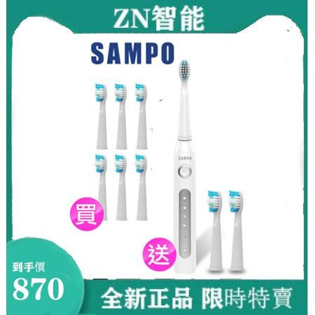 【ZN智能】SAMPO聲寶 五段式音波震動牙刷共附9刷頭 TB-Z1814L (三年份刷頭超值組) 電動牙刷
