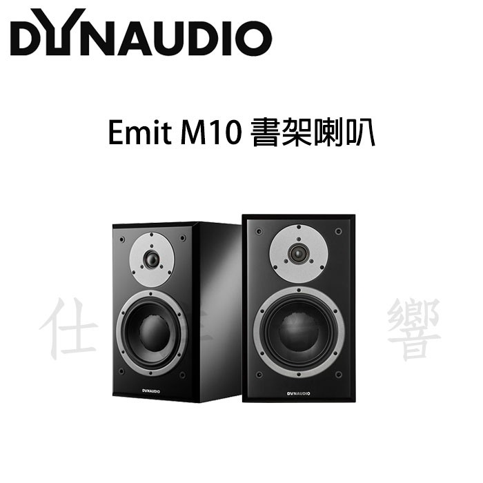 Dynaudio 丹麥 Emit M10 書架喇叭 WHAT HI-FI 5星評等 台灣公司貨保固