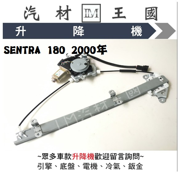 【LM汽材王國】 升降機 SENTRA 180 2000年 電動窗 電動 昇降機 前門 後門 N16 NISSAN M1
