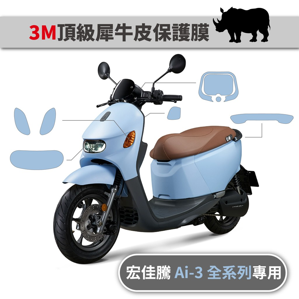 3M頂級犀牛皮卡夢 保護貼 貼膜 貼紙 宏佳騰 Aeon Ai-3 ai3 Gozilla配件 儀表板 防刮 自體修復