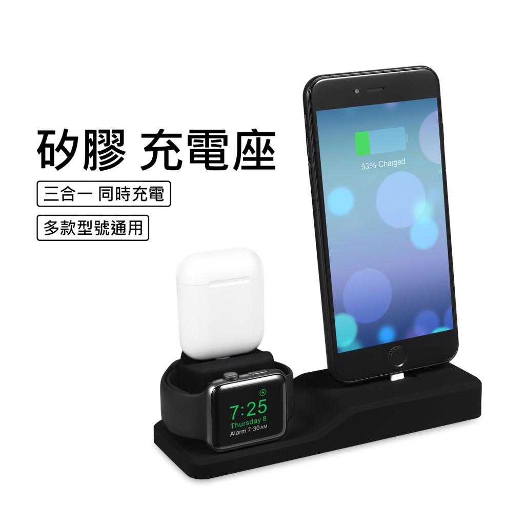 矽膠充電座 三合一 適用於 Apple Watch iPhone AirPods Pro 充電架 固定 集線 支架 防滑