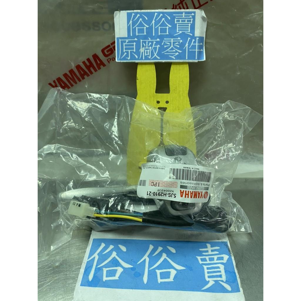 俗俗賣YAMAHA山葉原廠 把手控制座總成 CUXI 100 左邊 喇叭 方向燈開關 料號:5JS-H2910-21