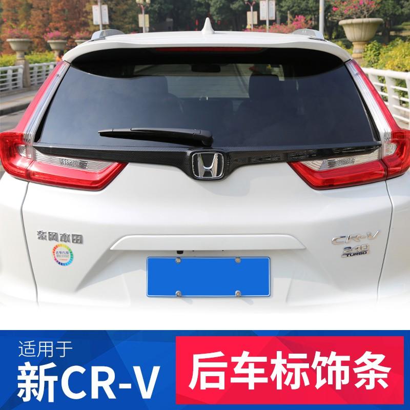 適用21款Honda本田5-5.5代CRV后備箱飾條后標裝飾條5-5.5代CRV改裝專用外飾車用品配件