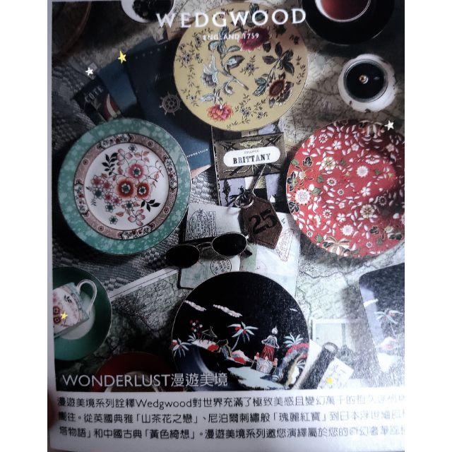 Wedgwood 漫遊美境 (2入)/ 翠玉鳳凰