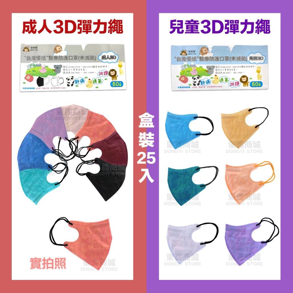 台灣優紙★3D立體醫用口罩 (25入) (成人款.兒童款.彈力繩)【現貨速出】開立電子發票
