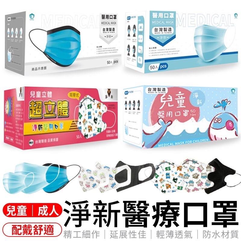 淨新醫用口罩50入 雙鋼印MD 醫療口罩 台灣口罩