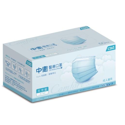 限量30盒 中衛CSD 醫用成人平面口罩 天空藍 盒裝 50入