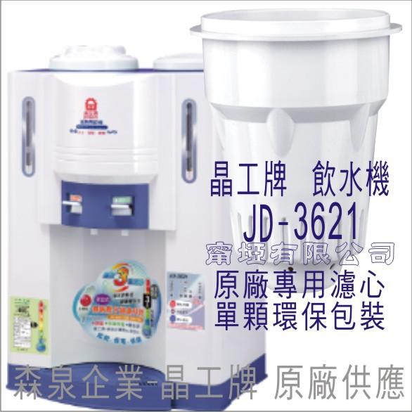 晶工牌 飲水機 JD-3621 晶工原廠專用濾芯(非販售飲水機)