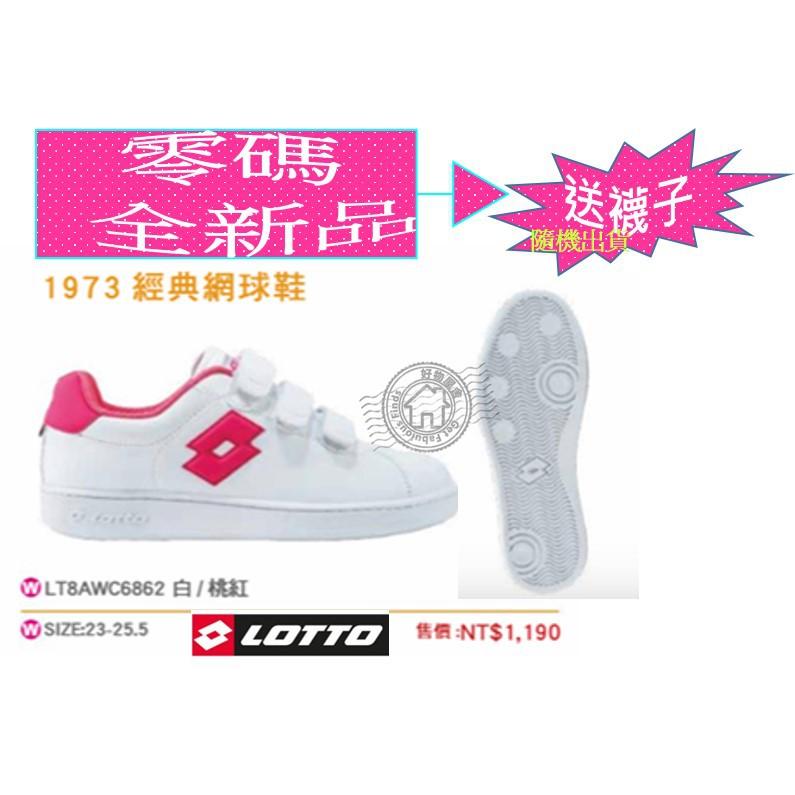 LOTTO 樂得 1973 送襪子經典 義式 網球鞋 白/桃LT8AWC6862
