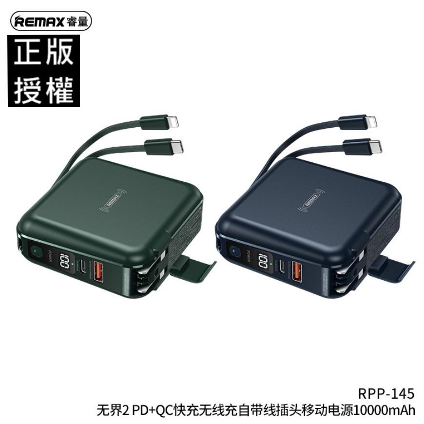 🇹🇼台灣現貨⚡️當天寄出🔥REMAX RPP-145 睿量行動電源 無界2 10000mAh PD+QC 快充 無線充