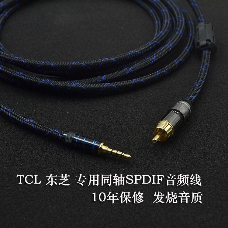 nEEy 日本精品貨源#######發燒級TCL電視機連數字模擬音頻輸出同軸SPDIF線3.5mm轉RCA蓮花頭限時下殺