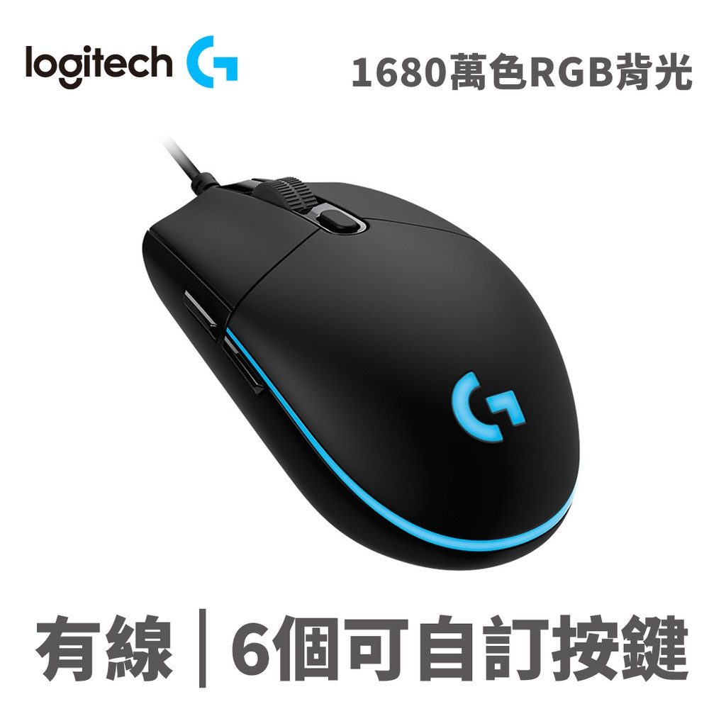 Logitech 羅技 PRO HERO 有線電競滑鼠 USB 高速 輕盈 100-1600dpi 6鍵(含滾輪) 黑
