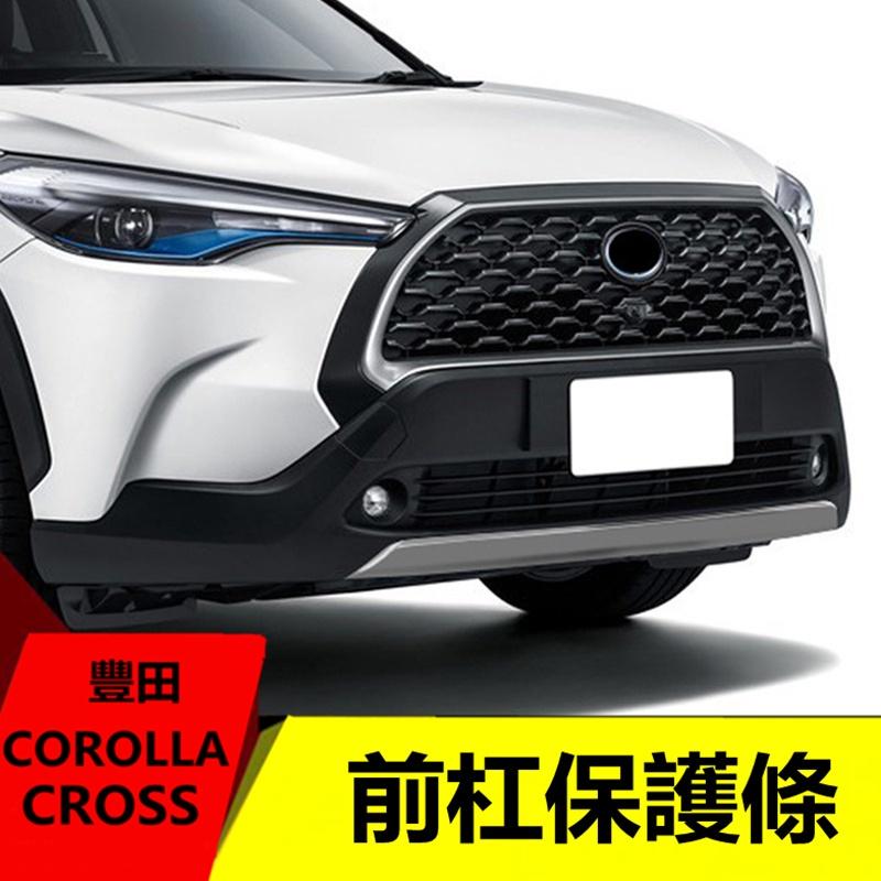 豐田 Toyota 20-21 corolla cross 前保槓飾條 車身飾條 前杠飾條 飾板 改裝 防撞