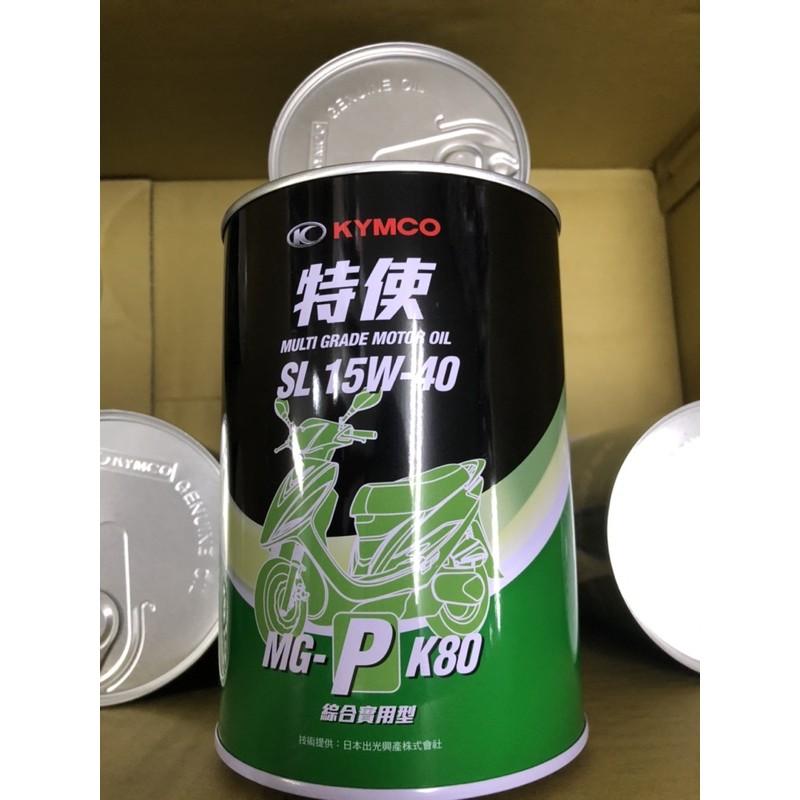 ❤️光陽原廠機油 0.8 鐵罐 綠罐 奔騰V2 藍罐 噴射車 V1 雷霆 機油 金牌125 特使 15W40 SL