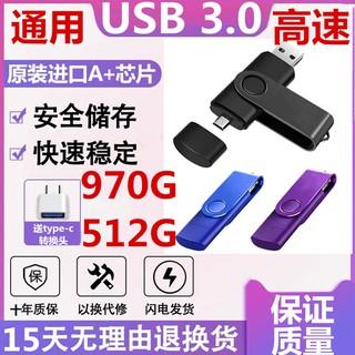 台灣現貨 原廠正品 行動硬碟u盤512g手機電腦兩用大容量正版usb3.0高速車載256g防水優盤512gb 隨身碟