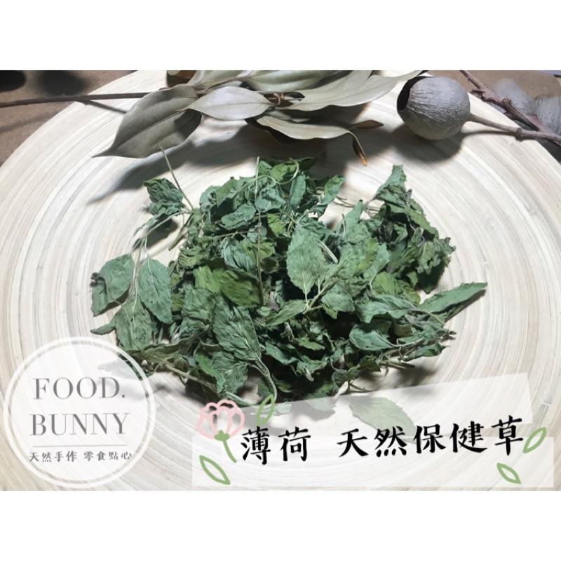   Food bunny   養生牧草保健草🥕🐇薄荷 牧草 保健草 兔子天竺鼠龍貓