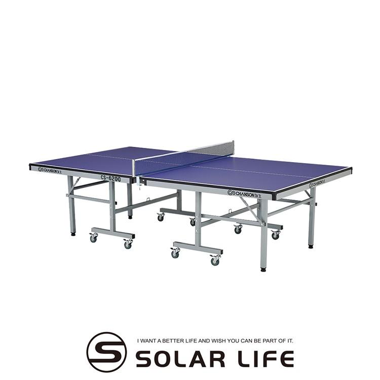 強生CHANSON 標準規格桌球桌CS-6200 乒乓球台15mm板厚桌球檯