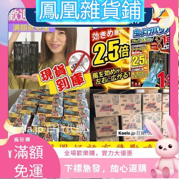 日本境內 Fumakilla 福馬 一年 防蚊掛片 超長效366 加強版 2.5倍 無香 驅蚊掛片-鳳凰優品鋪鋪