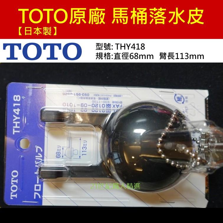 日本製】日本原廠 TOTO THY418 馬桶落水皮 水箱 止水 橡皮墊 排水器 (HCG 和成 ALPS 電光 可用)