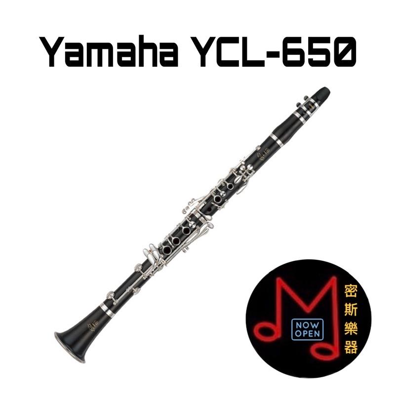 ㊣密斯樂器㊣ Yamaha YCL-650 全新原廠公司貨 現貨免運費 YCL650 豎笛 黑管 單簧管