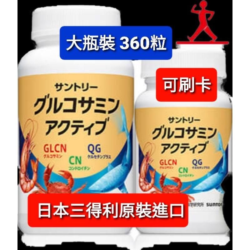 現貨, 效期2022/08【日本原裝】🌏Suntory 三得利 固力伸【葡萄糖胺+鯊魚軟骨】大瓶裝360粒