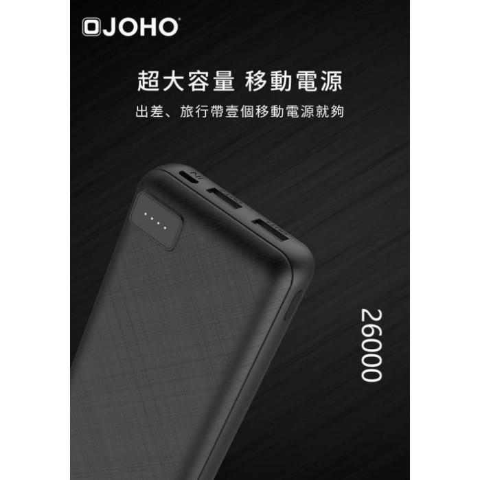 JOHO T12-26000 雙USB 大容量 行動電源 移動電源 2A大電流輸出 BSMI認證
