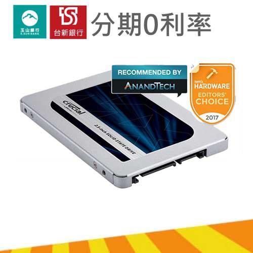 【美光Crucial】MX500系列 250G 500G 1TB 2.5吋SSD固態硬碟 原廠五年保『高雄程傑電腦』