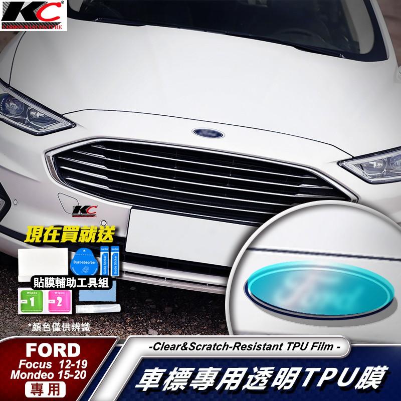 福特 Ford Focus MK3 MK3.5 Mondeo KUGA TPU 水箱罩 犀牛盾 犀牛皮 改色膜 保護膜