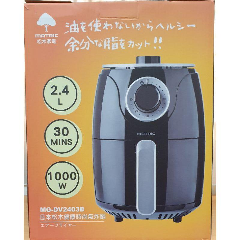 全新 日本松木健康時尚氣炸鍋2.4L