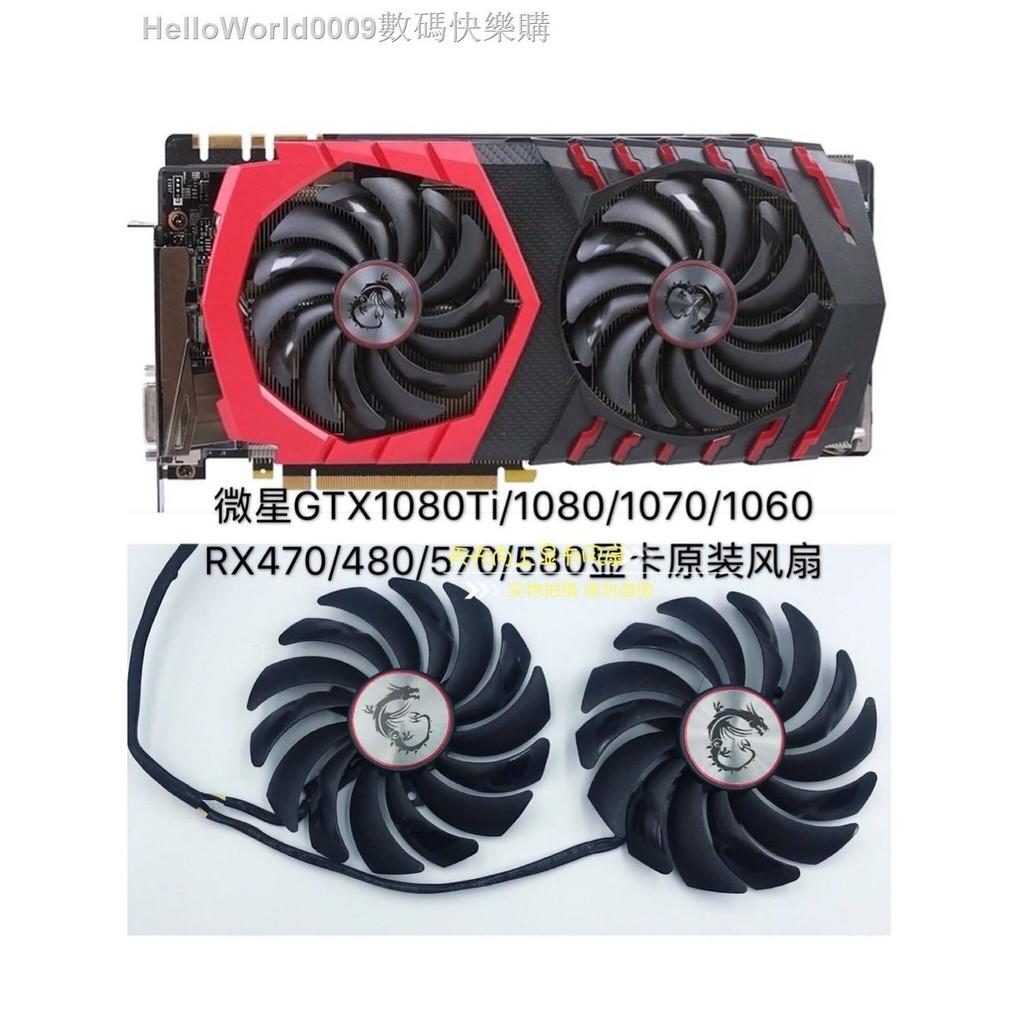 (現貨)♠微星GTX1080Ti/1080/1070/1060 RX470/480/570/580GAMING顯示卡風扇