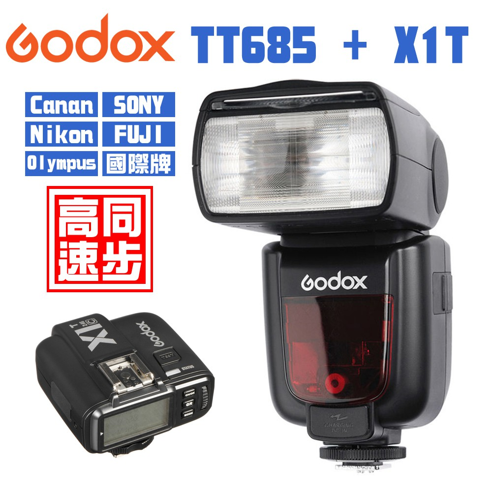 【24H 現貨】Godox 神牛 TT685 + X1T 高速同步 閃光燈套組