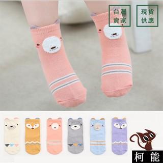 襪子【8582】韓版小童立體可愛動物短襪  純棉兒童襪 基隆市