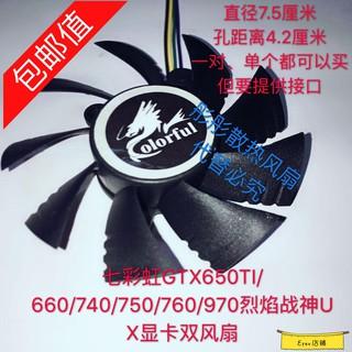 【精品推薦熱賣】七彩虹GTX650TI/ 660/ 740/ 750/ 760/ 970烈焰戰神U X顯卡雙風扇 扇葉
