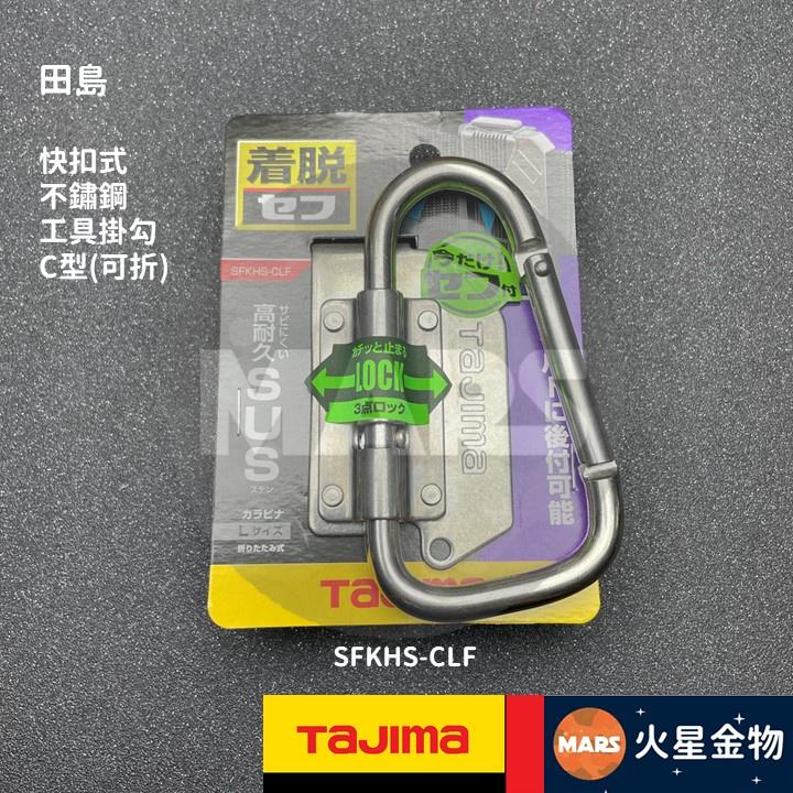 【火星金物】 田島 TAJIMA 快扣式 不鏽鋼 工具掛勾 C型 可折 腰帶掛勾 著脫式 SFKHS-CLF