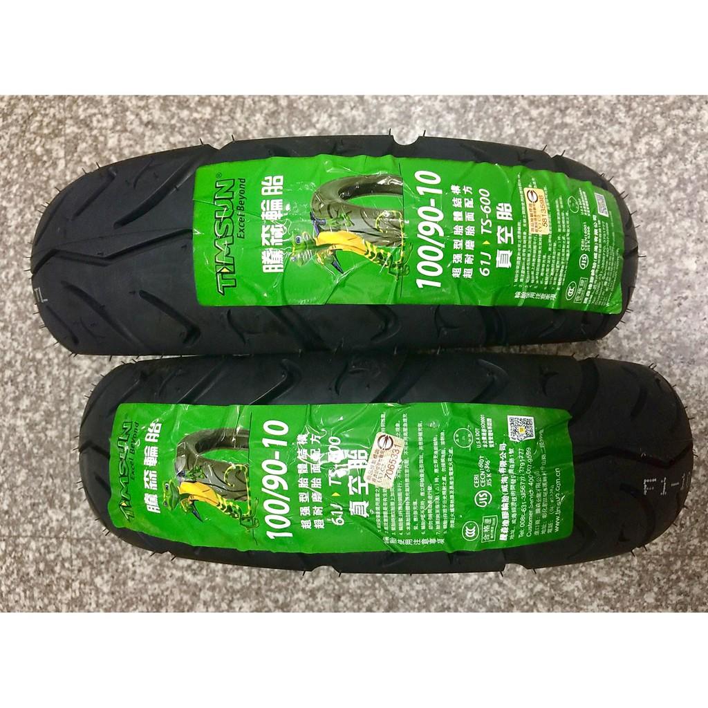 【油品味】騰森輪胎 TIMSUN 350-10 90/90-10 100/90-10 TS-600 機車胎