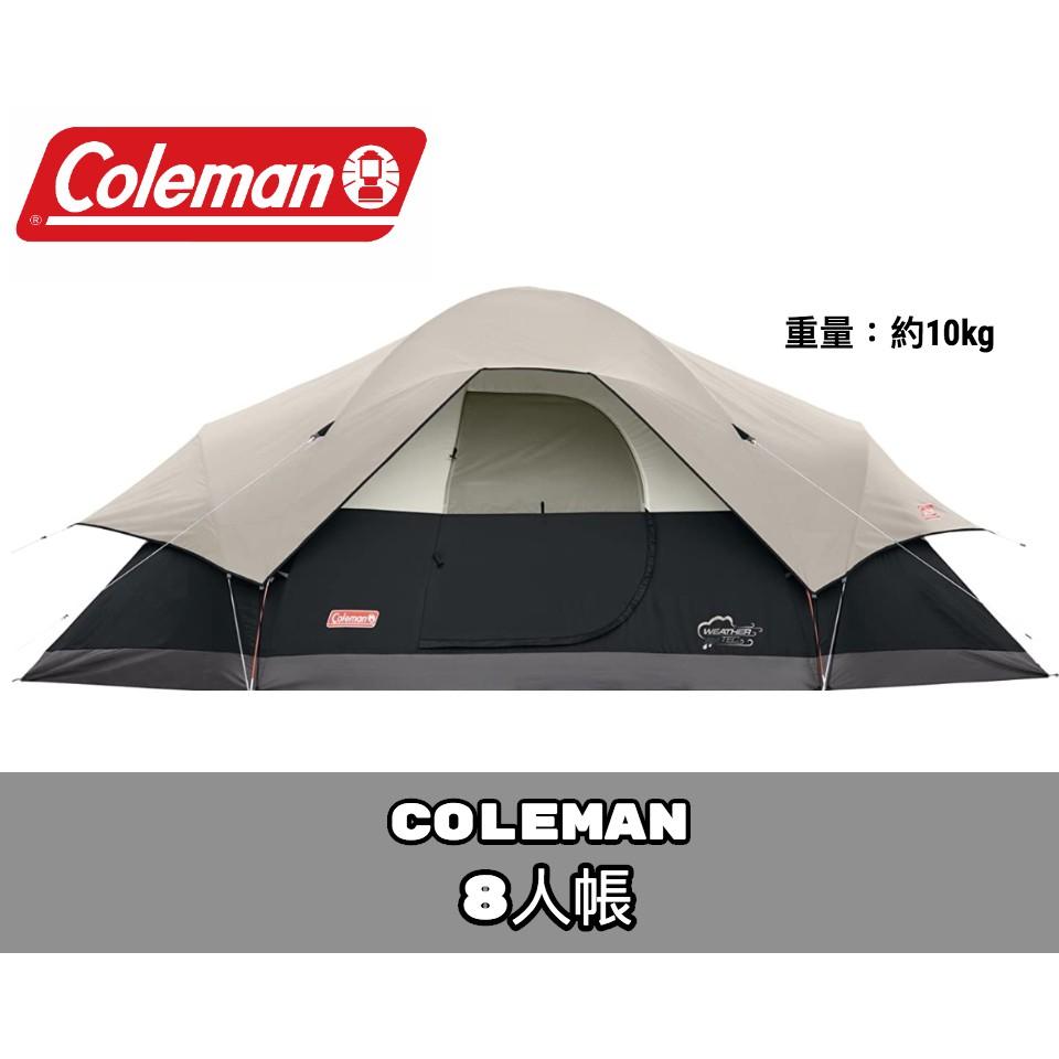 Coleman 8人帳 露營帳 帳篷 大帳篷 多人帳篷 露營